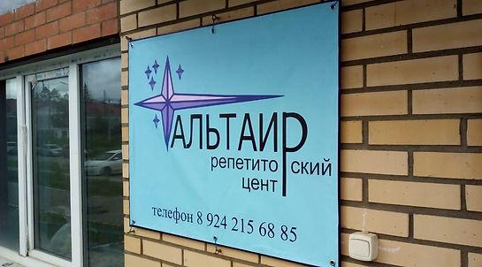 Вывеска у входа, Альтаир, репетитор, Хабаровск, Южный микрорайон