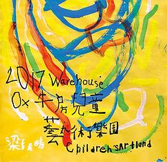 2017 牛房兒童藝術樂園 Ox Warehouse Children's Artland
