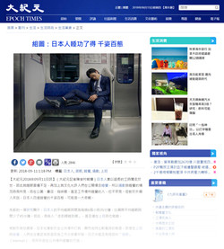 sep1118_epochTimes_391