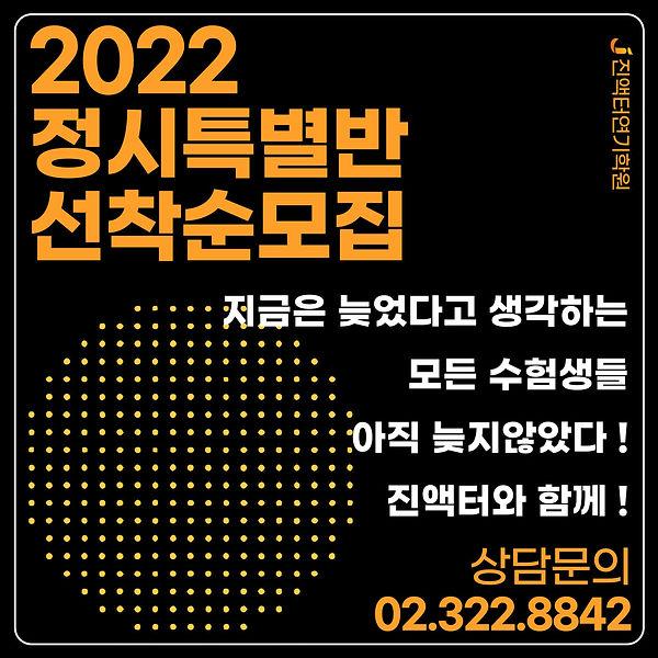 2022정시대비.jpg