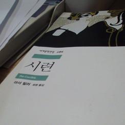 진액터연기학원 희곡읽기