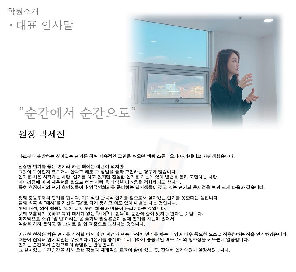 인사말수정수정.png