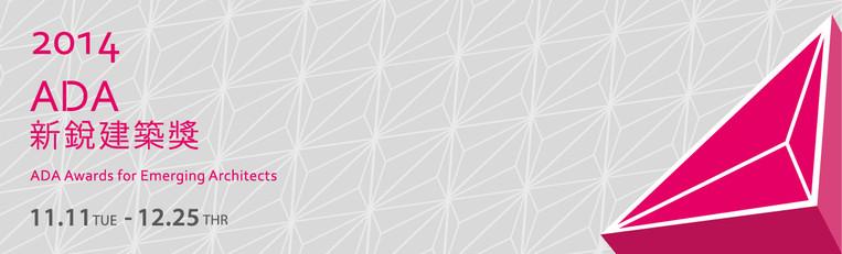 ADA新銳建築獎第二屆入圍.jpg