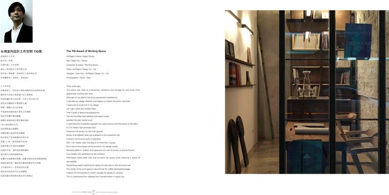 2013TID專刊WS-17-1.jpg