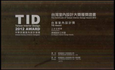 第六屆TID AWARD工作空間類獲獎