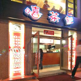 三皇三家飲食集團 嘻茶記茶飲門市