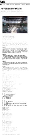 台灣建築雜誌 Vol.226