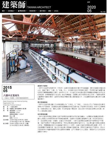 建築師雜誌2015 05