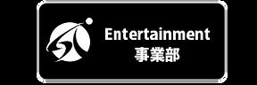 エンタメ修正.png