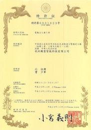 特許画像1.jpg