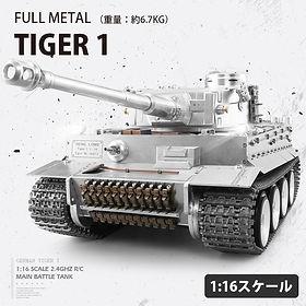 tiger116.jpg