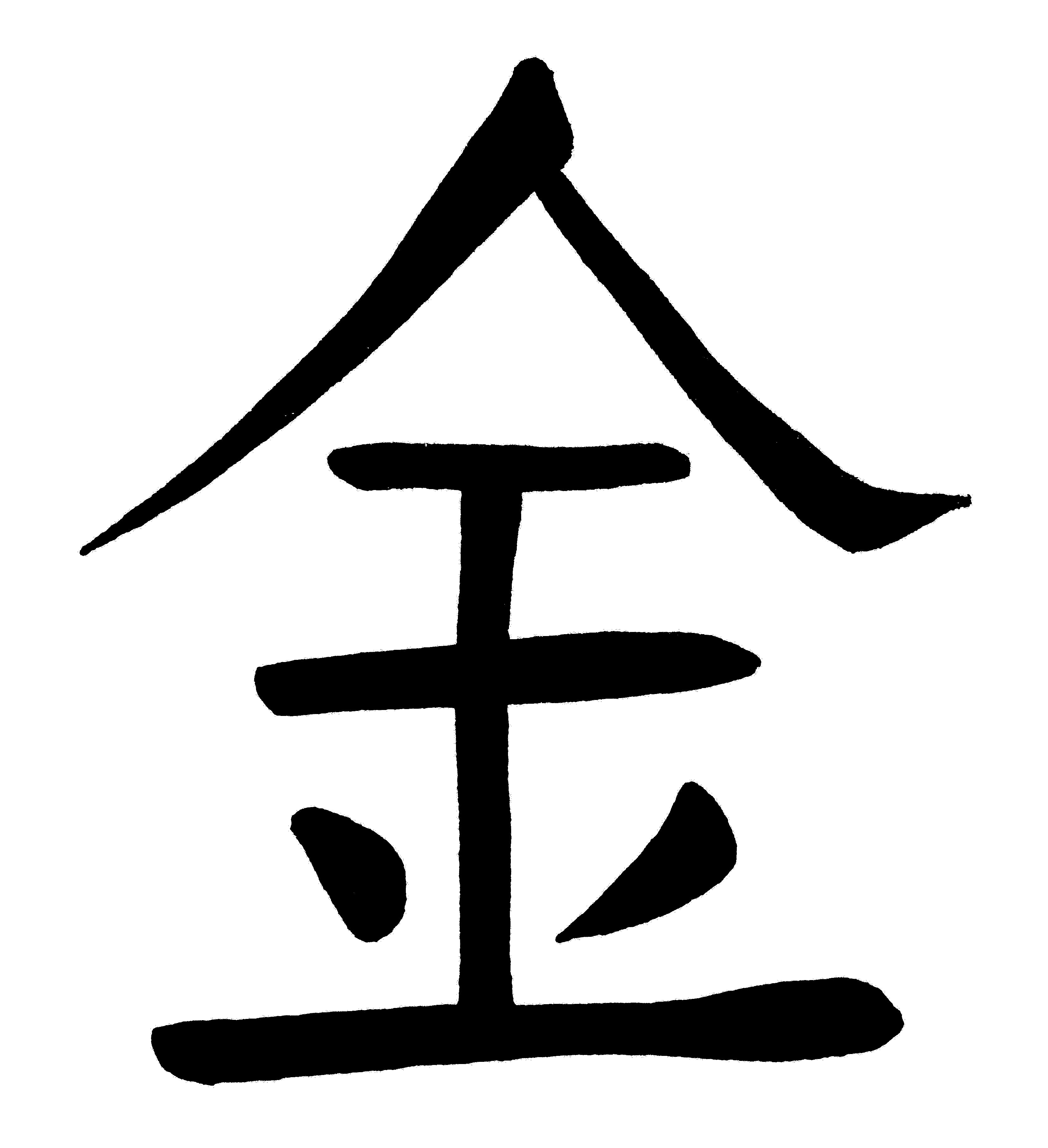 Métal