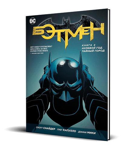 Бэтмен. Книга 4. Нулевой Год