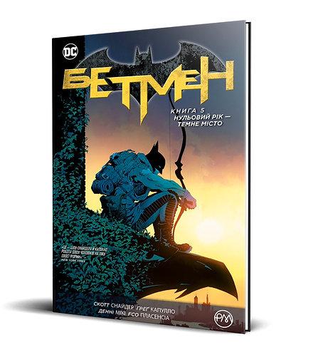 Бетмен. Книга 5. Нульовий рік – Темне місто