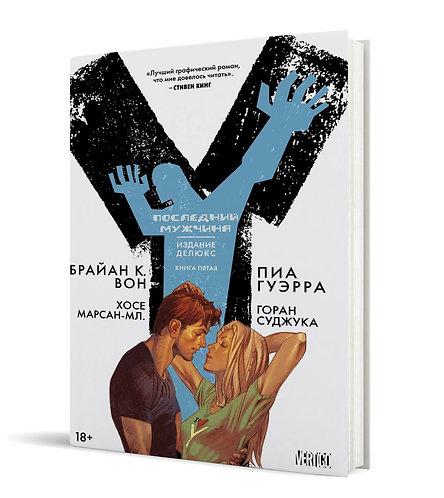 Y: Последний мужчина. Книга 5