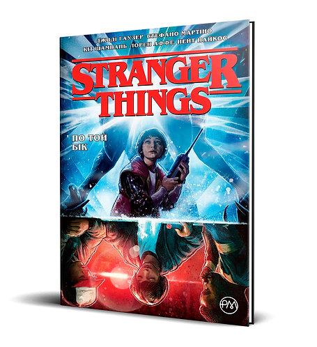 Stranger Things. Книга 1. По той бік