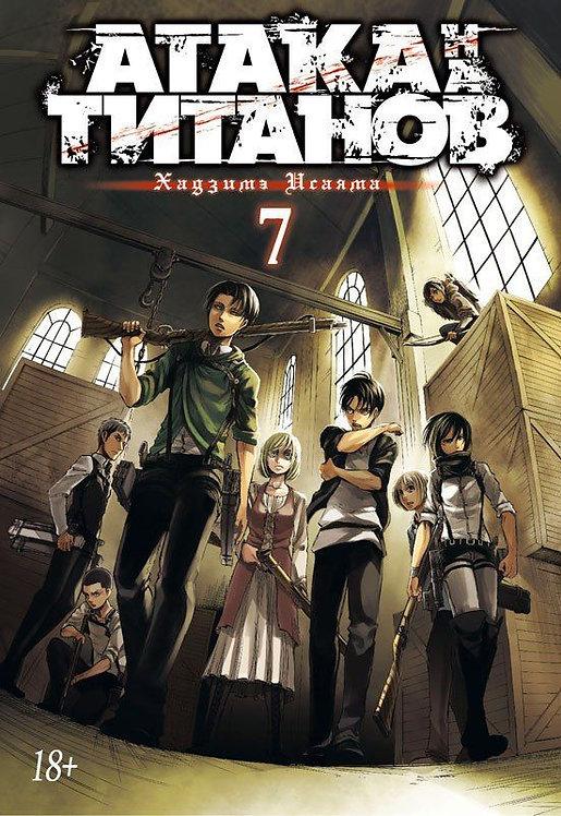 Атака на Титанов (том 7)