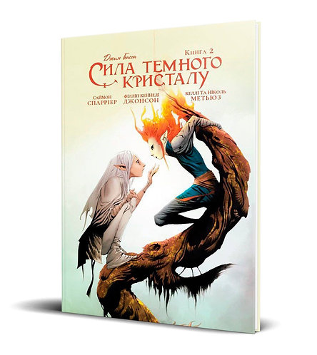 Сила Темного Кристалу. Книга 2