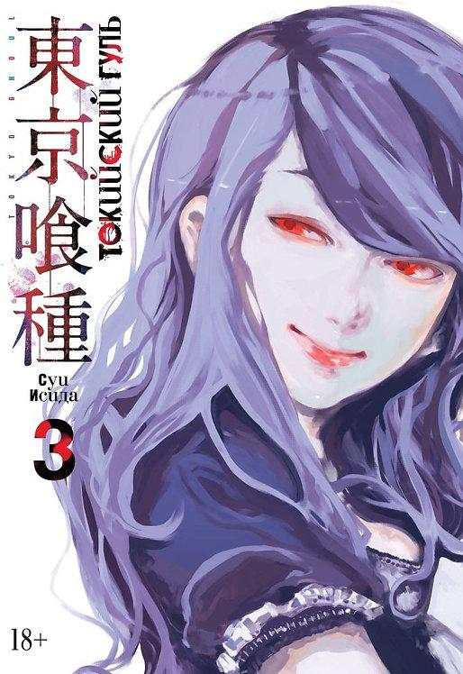 Токийский гуль (книга 3)