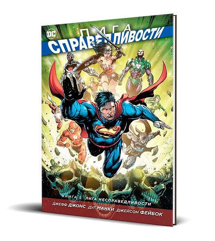 Лига Справедливости. Книга 5. Лига несправедливости