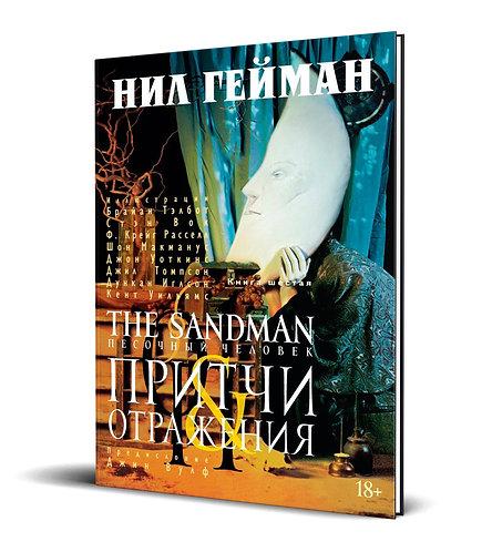 The Sandman. Песочный Человек. Книга 6. Притчи Отражения
