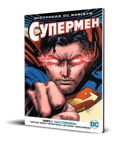 Вселенная DC. Rebirth. Супермен. Книга 1. Сын Супермена