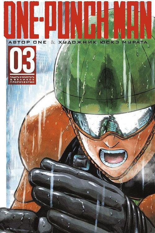 One-Punch Man (книга 3)