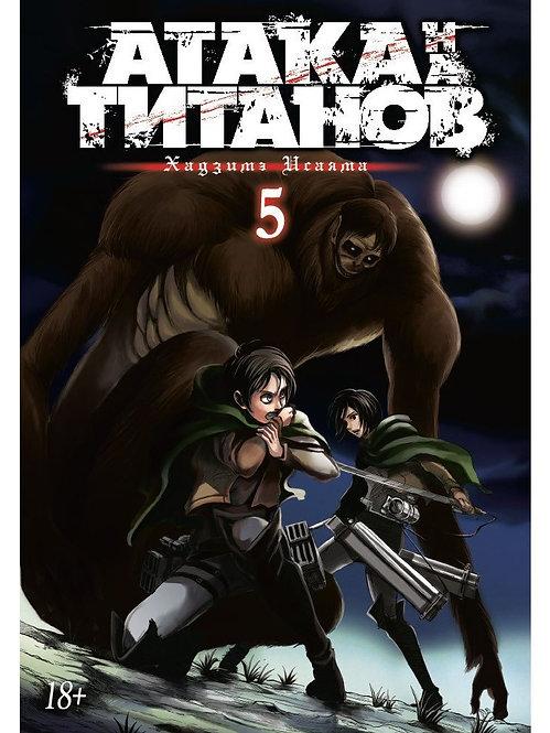 Атака на Титанов (том 5)