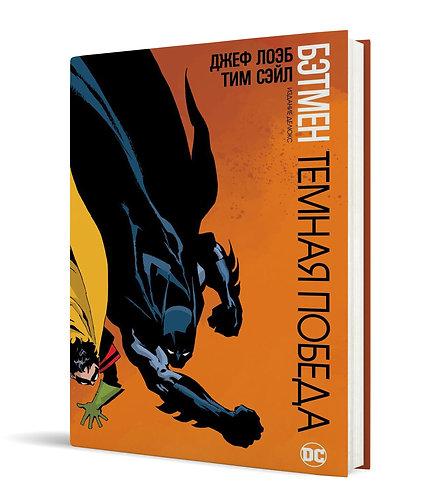 Бэтмен. Темная Победа. Издание Делюкс