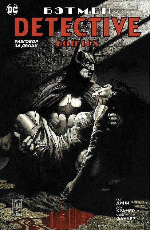 Бэтмен. Detective Comics. Разгавор за Двоих