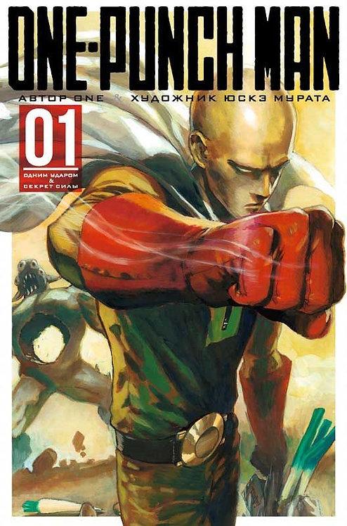 One-Punch Man (книга 1)