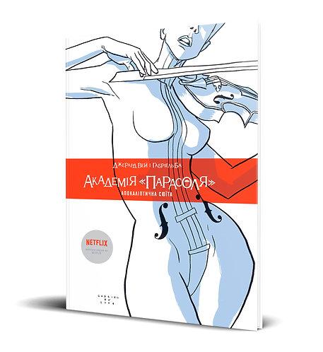 Академія «Парасоля». Книга 1. Апокаліптична сюїта