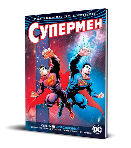 Вселенная DC. Rebirth. Супермен. Супермен возрожденный