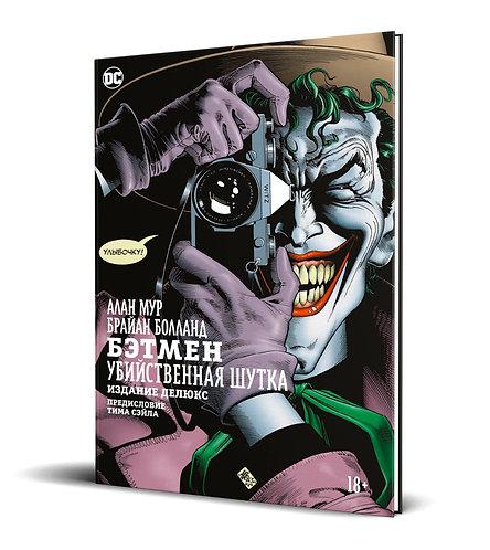 Бэтмен. Убийственная шутка. Делюкс издание