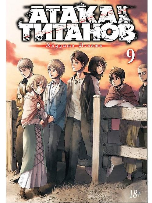 Атака на Титанов (том 9)