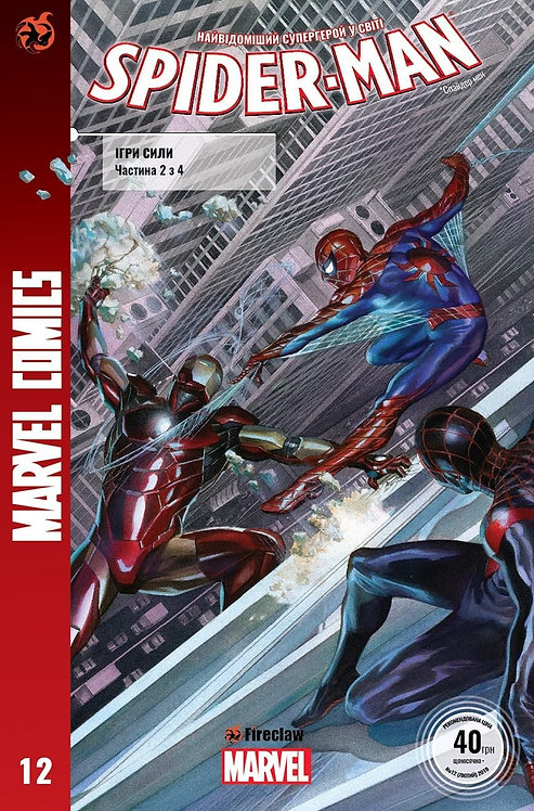 Spider-Man #12