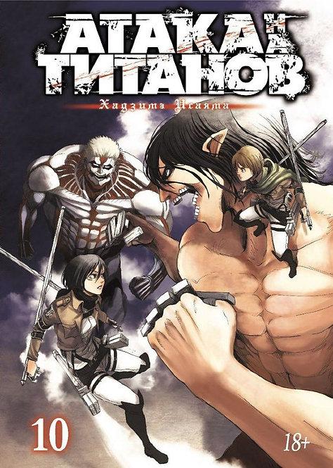 Атака на Титанов (том 10)