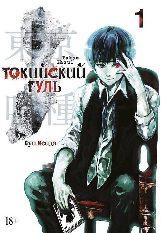 Токийский гуль (книга 1)