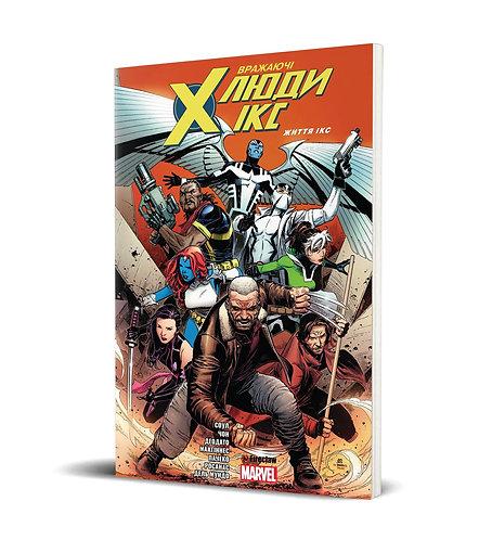 Вражаючі Люди-Ікс. Том 1. Життя Ікс