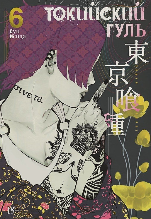 Токийский гуль (книга 6)