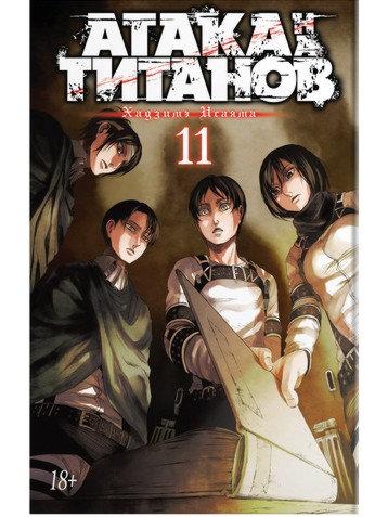 Атака на Титанов (том 11)