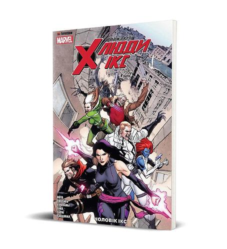 Вражаючі Люди-Ікс. Том 2. Чоловік Ікс