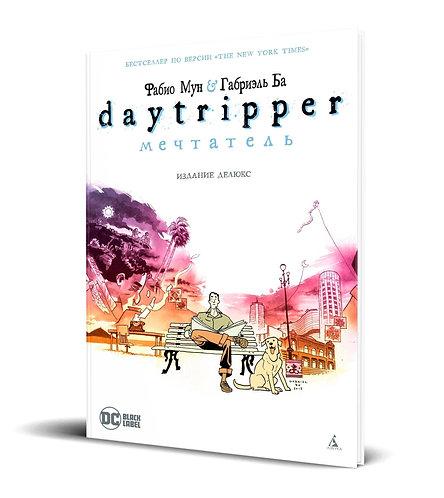 Daytripper. Мечтатель. Издание делюкс