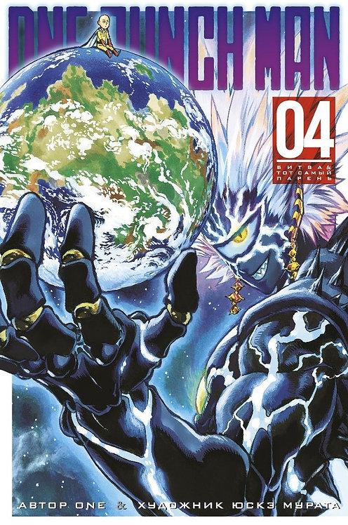 One-Punch Man (книга 4)