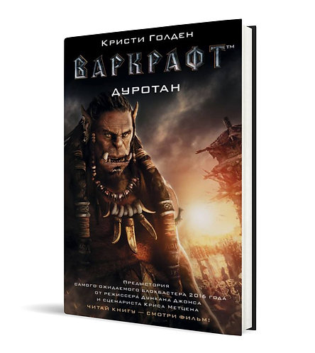 World of WarCraft. Варкрафт. Дуротан