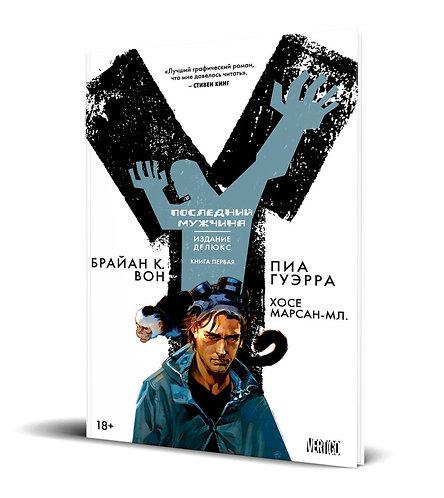 Y: Последний Мужчина. Книга 1