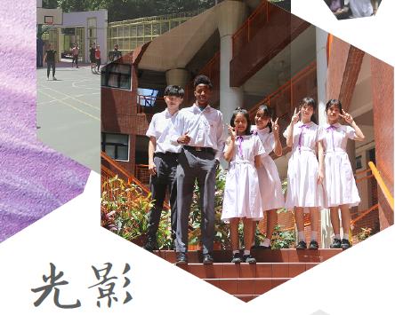 光影校園 Shining Campus