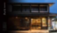 滋賀県長浜市を中心に建築写真、商品写真、プロフィールフォトなどの撮影をしているフリーカメラマンです