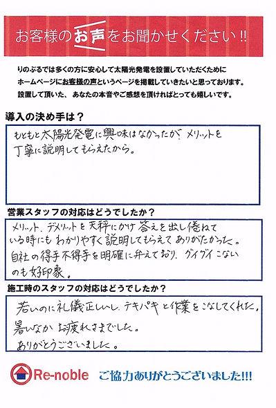 半田市長谷部様_edited.jpg