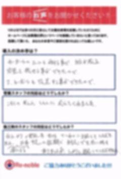 小牧市大澤様_edited.jpg